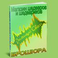 Литература (бумажные и дисковые издания)