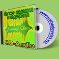 Музыка (дисковые издания)