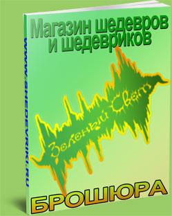 http://shedevriki.ru/image/default_broushure.jpg