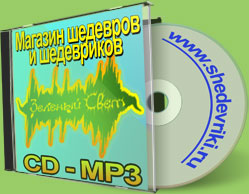 http://shedevriki.ru/image/default_cd-mp3.jpg