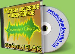 http://shedevriki.ru/image/default_flac.jpg
