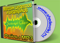 http://shedevriki.ru/image/default_mp3.jpg
