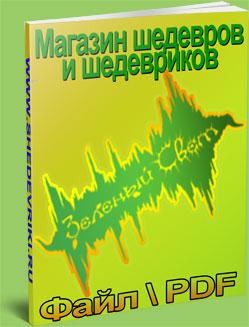 http://shedevriki.ru/image/default_pdf.jpg